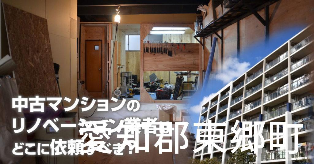 愛知郡東郷町で中古マンションのリノベーションするならどの業者に依頼すべき?安心して相談できるおススメ会社紹介など