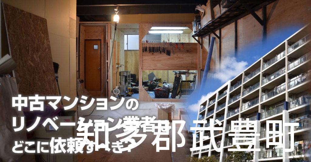 知多郡武豊町で中古マンションのリノベーションするならどの業者に依頼すべき?安心して相談できるおススメ会社紹介など