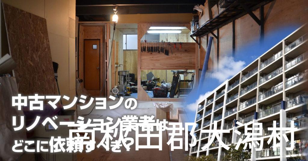 南秋田郡大潟村で中古マンションのリノベーションするならどの業者に依頼すべき?安心して相談できるおススメ会社紹介など