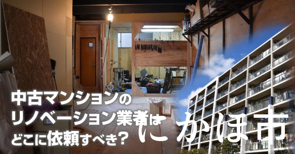 にかほ市で中古マンションのリノベーションするならどの業者に依頼すべき?安心して相談できるおススメ会社紹介など