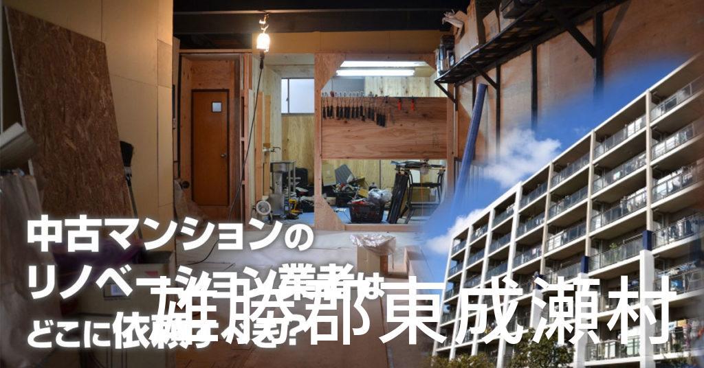 雄勝郡東成瀬村で中古マンションのリノベーションするならどの業者に依頼すべき?安心して相談できるおススメ会社紹介など