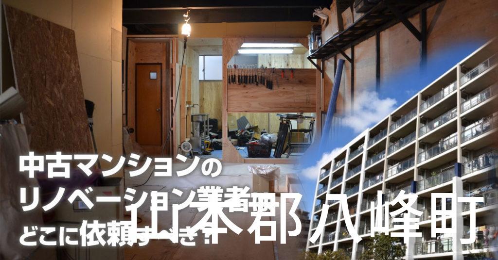山本郡八峰町で中古マンションのリノベーションするならどの業者に依頼すべき?安心して相談できるおススメ会社紹介など