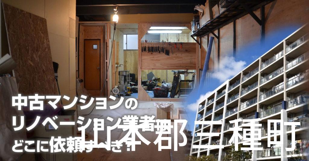 山本郡三種町で中古マンションのリノベーションするならどの業者に依頼すべき?安心して相談できるおススメ会社紹介など