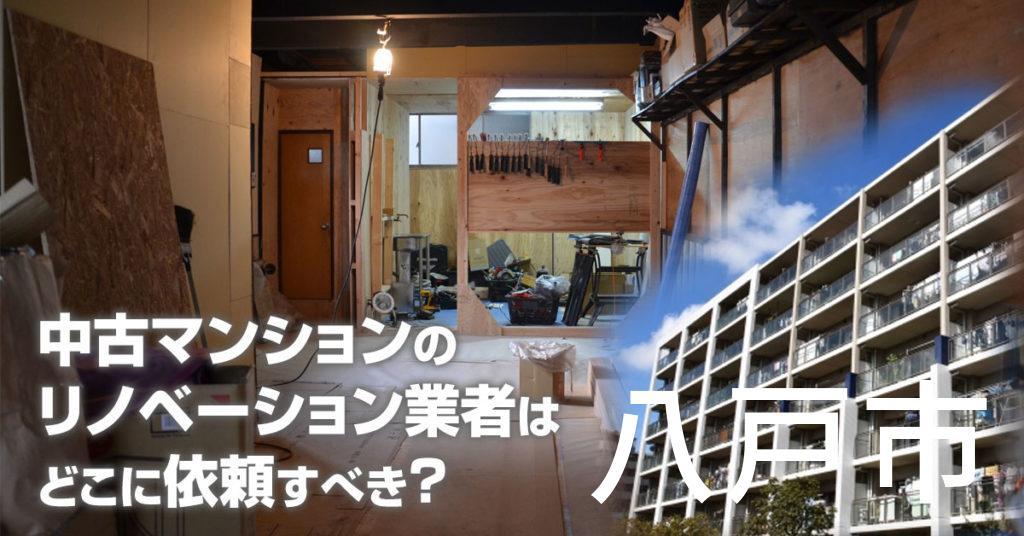 八戸市で中古マンションのリノベーションするならどの業者に依頼すべき?安心して相談できるおススメ会社紹介など