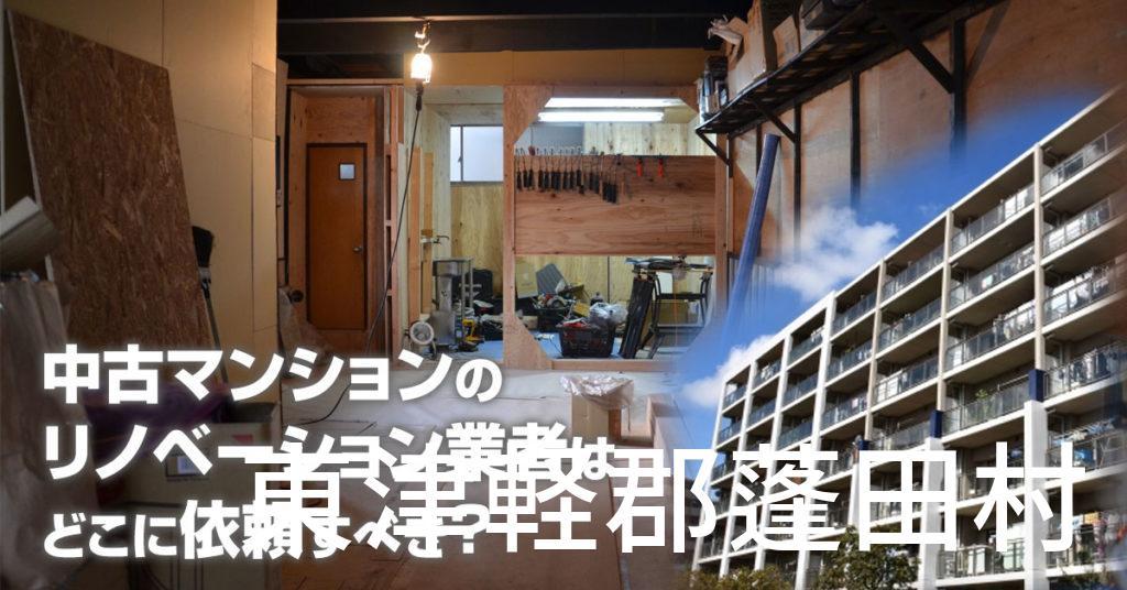 東津軽郡蓬田村で中古マンションのリノベーションするならどの業者に依頼すべき?安心して相談できるおススメ会社紹介など