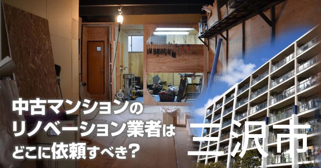 三沢市で中古マンションのリノベーションするならどの業者に依頼すべき?安心して相談できるおススメ会社紹介など