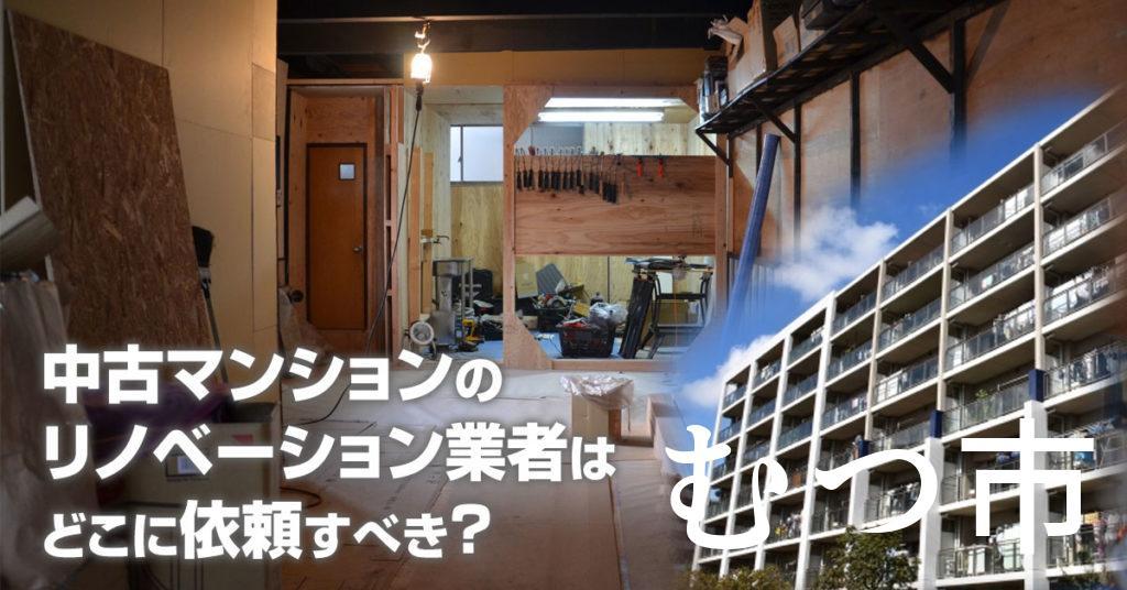 むつ市で中古マンションのリノベーションするならどの業者に依頼すべき?安心して相談できるおススメ会社紹介など