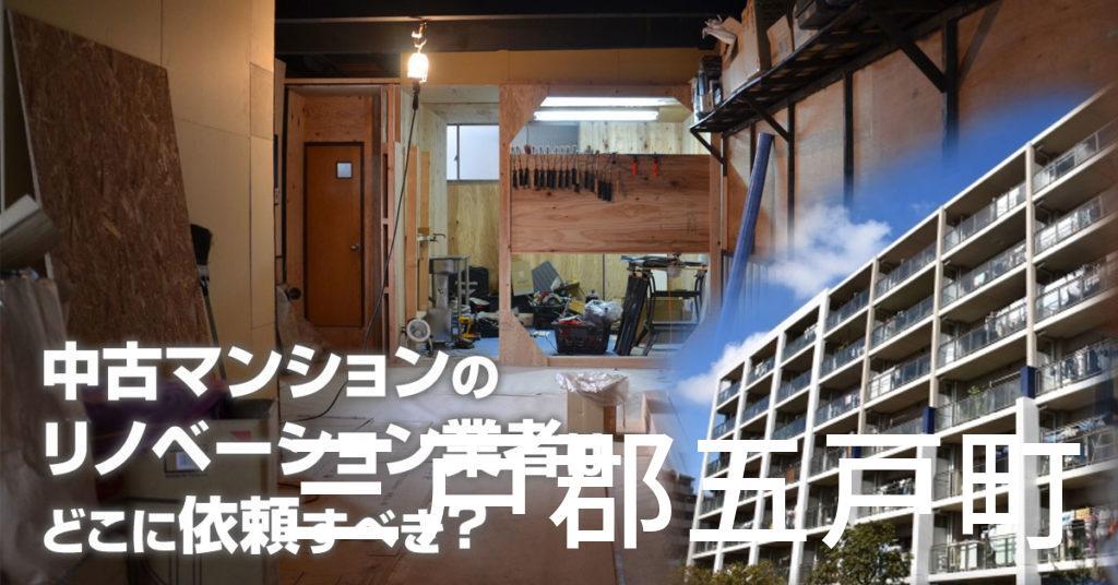 三戸郡五戸町で中古マンションのリノベーションするならどの業者に依頼すべき?安心して相談できるおススメ会社紹介など