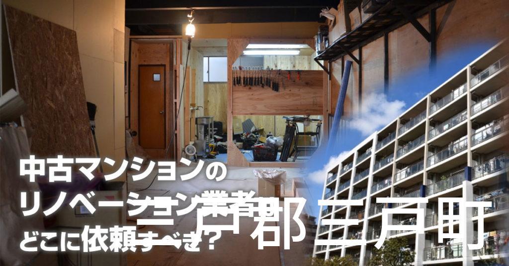 三戸郡三戸町で中古マンションのリノベーションするならどの業者に依頼すべき?安心して相談できるおススメ会社紹介など