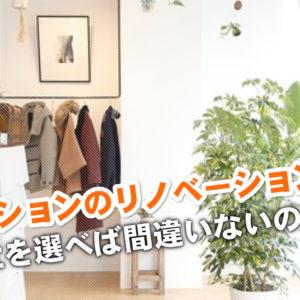 東金沢駅で中古マンションリノベーションするならどこがいい?3つの失敗しない業者の選び方など
