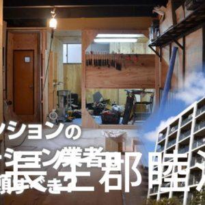長生郡睦沢町で中古マンションのリノベーションするならどの業者に依頼すべき?安心して相談できるおススメ会社紹介など