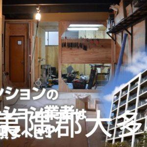 夷隅郡大多喜町で中古マンションのリノベーションするならどの業者に依頼すべき?安心して相談できるおススメ会社紹介など