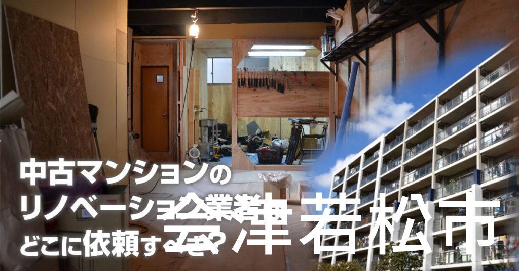 会津若松市で中古マンションのリノベーションするならどの業者に依頼すべき?安心して相談できるおススメ会社紹介など