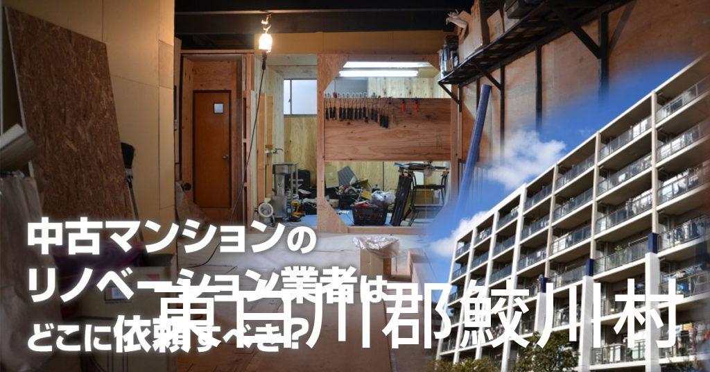 東白川郡鮫川村で中古マンションのリノベーションするならどの業者に依頼すべき?安心して相談できるおススメ会社紹介など