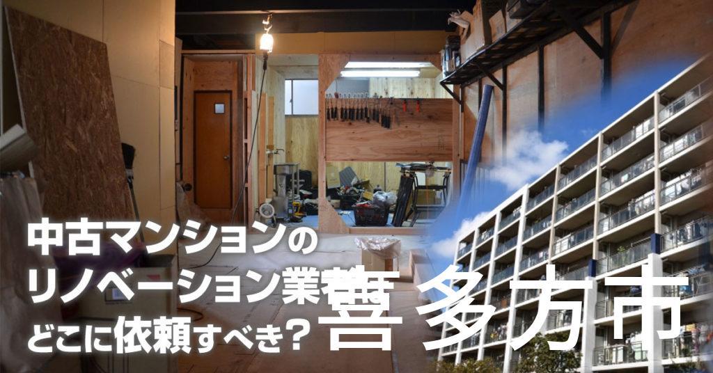 喜多方市で中古マンションのリノベーションするならどの業者に依頼すべき?安心して相談できるおススメ会社紹介など