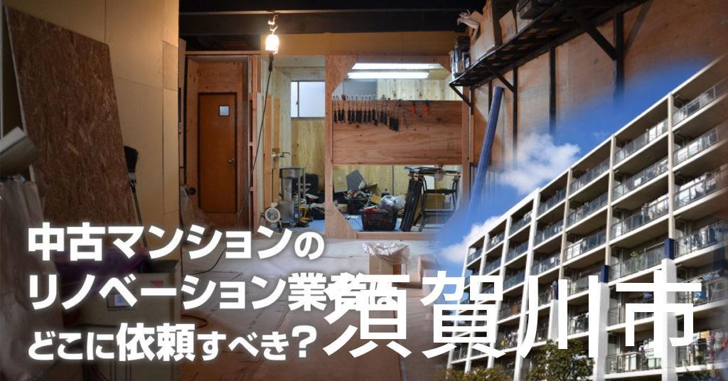 須賀川市で中古マンションのリノベーションするならどの業者に依頼すべき?安心して相談できるおススメ会社紹介など