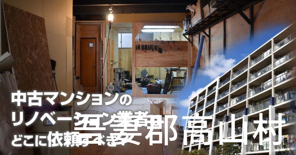 吾妻郡高山村で中古マンションのリノベーションするならどの業者に依頼すべき?安心して相談できるおススメ会社紹介など