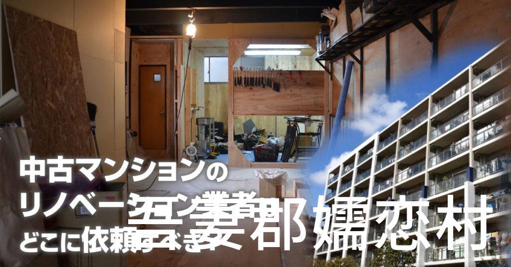 吾妻郡嬬恋村で中古マンションのリノベーションするならどの業者に依頼すべき?安心して相談できるおススメ会社紹介など