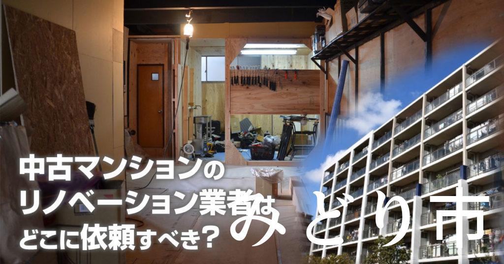 みどり市で中古マンションのリノベーションするならどの業者に依頼すべき?安心して相談できるおススメ会社紹介など