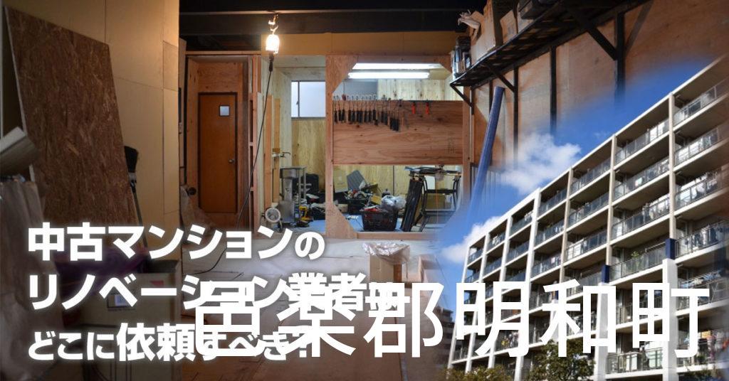 邑楽郡明和町で中古マンションのリノベーションするならどの業者に依頼すべき?安心して相談できるおススメ会社紹介など