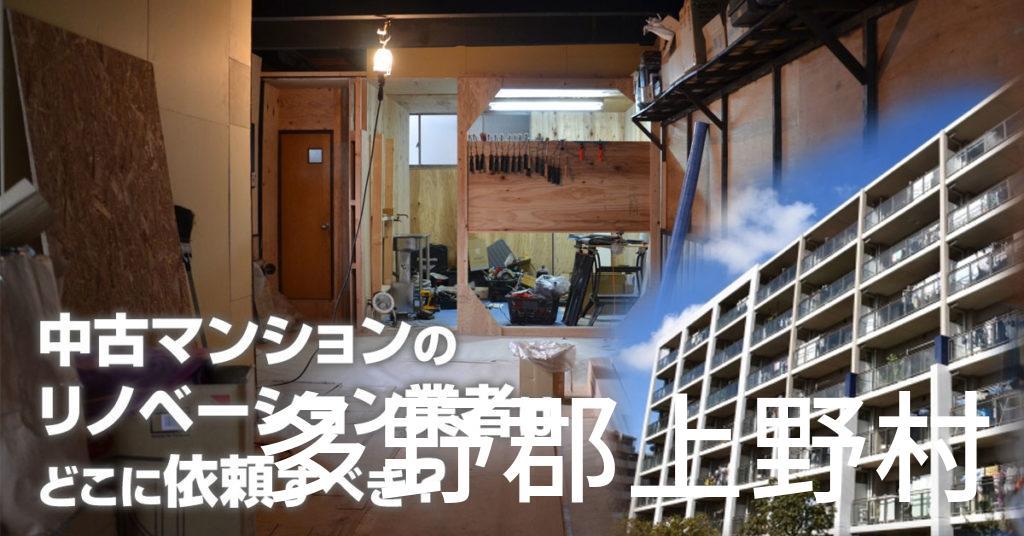 多野郡上野村で中古マンションのリノベーションするならどの業者に依頼すべき?安心して相談できるおススメ会社紹介など