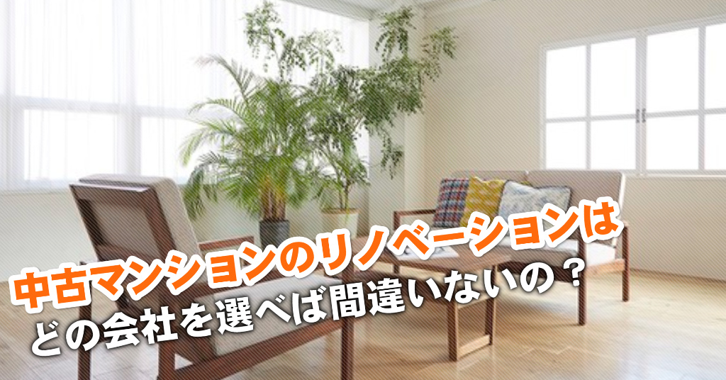 桜川駅で中古マンションリノベーションするならどこがいい?3つの失敗しない業者の選び方など