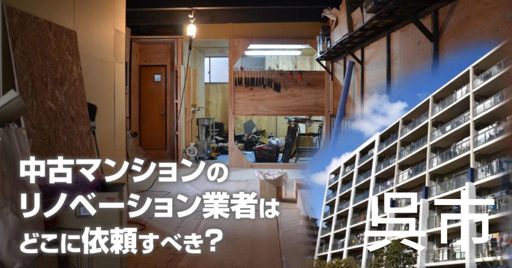 呉市で中古マンションのリノベーションするならどの業者に依頼すべき?安心して相談できるおススメ会社紹介など