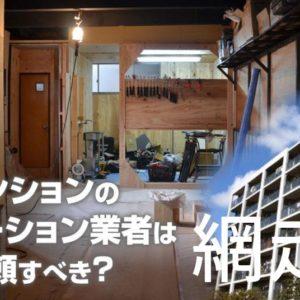 網走市で中古マンションのリノベーションするならどの業者に依頼すべき?安心して相談できるおススメ会社紹介など