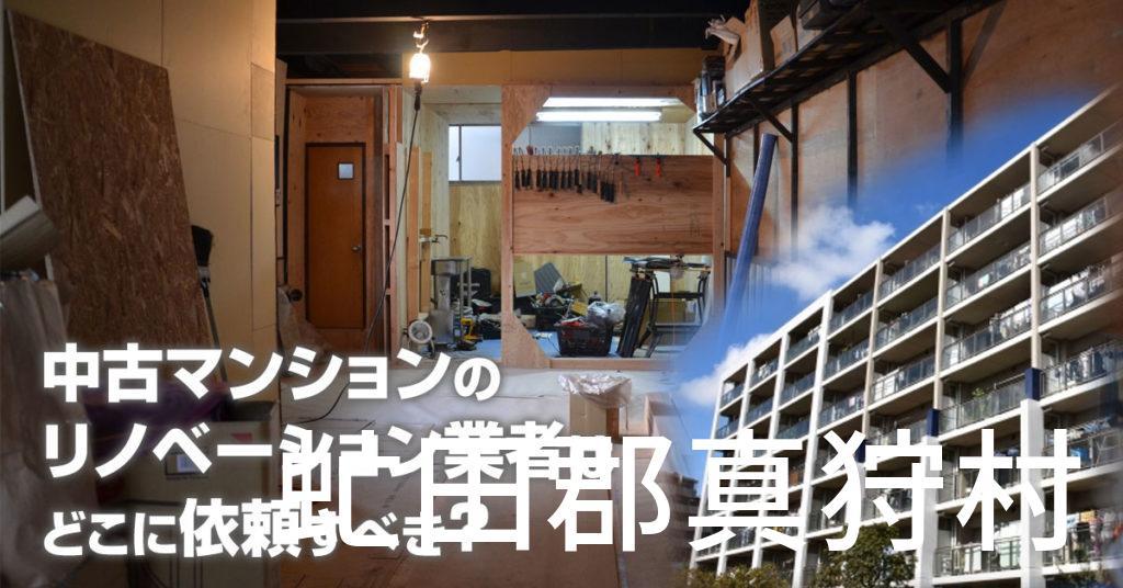 虻田郡真狩村で中古マンションのリノベーションするならどの業者に依頼すべき?安心して相談できるおススメ会社紹介など