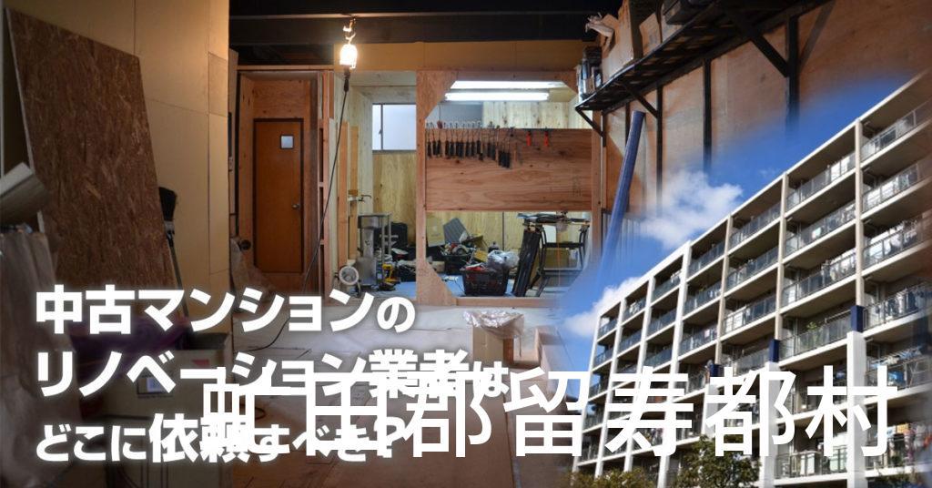 虻田郡留寿都村で中古マンションのリノベーションするならどの業者に依頼すべき?安心して相談できるおススメ会社紹介など