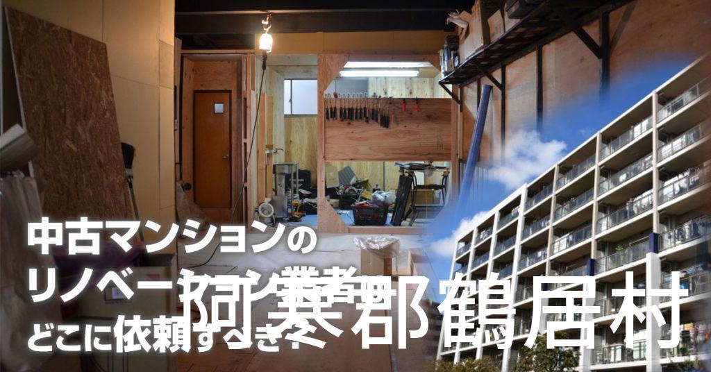 阿寒郡鶴居村で中古マンションのリノベーションするならどの業者に依頼すべき?安心して相談できるおススメ会社紹介など