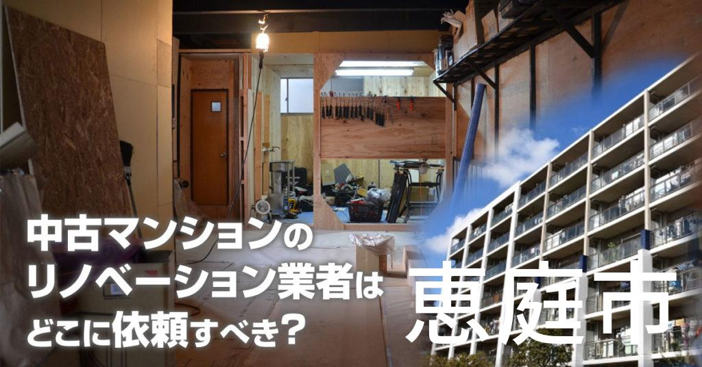 恵庭市で中古マンションのリノベーションするならどの業者に依頼すべき?安心して相談できるおススメ会社紹介など