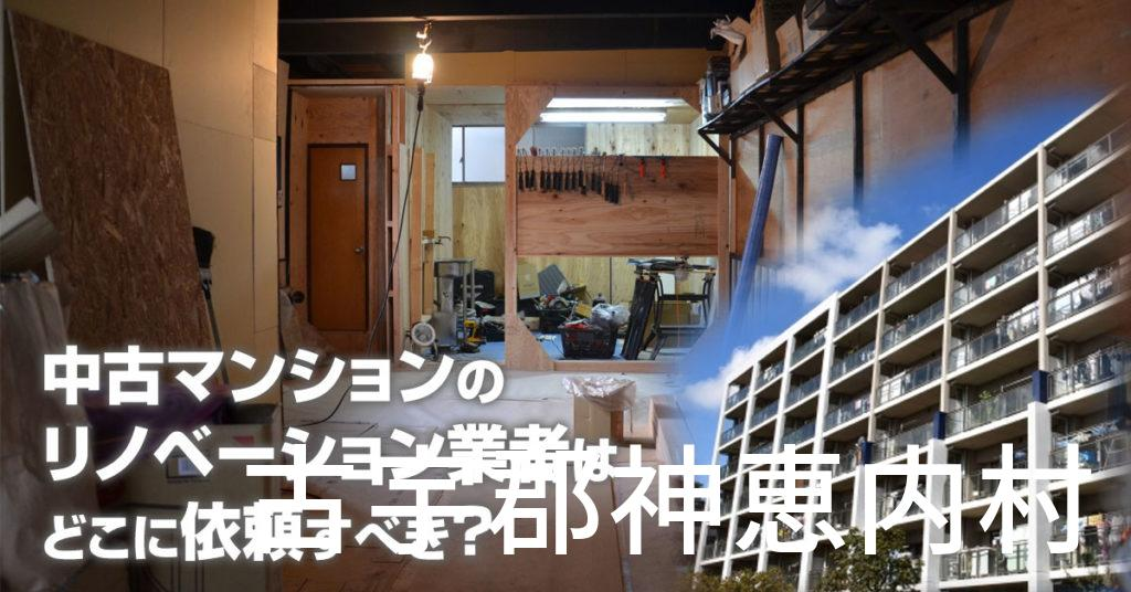 古宇郡神恵内村で中古マンションのリノベーションするならどの業者に依頼すべき?安心して相談できるおススメ会社紹介など