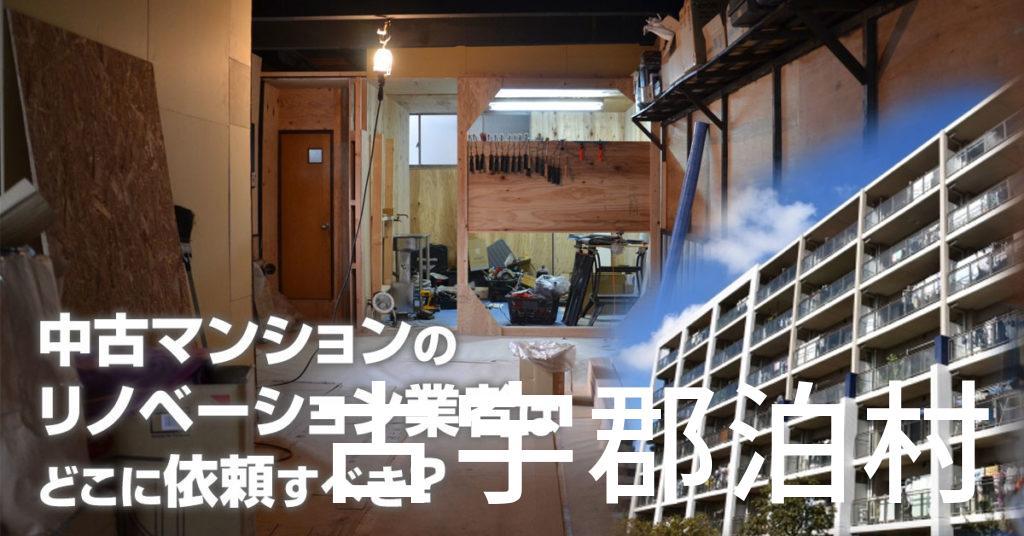 古宇郡泊村で中古マンションのリノベーションするならどの業者に依頼すべき?安心して相談できるおススメ会社紹介など