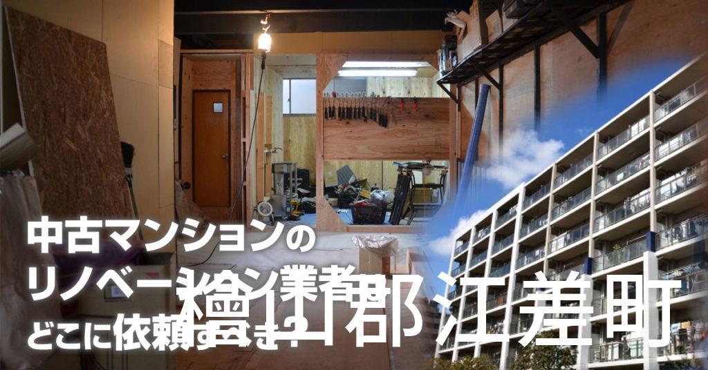 檜山郡江差町で中古マンションのリノベーションするならどの業者に依頼すべき?安心して相談できるおススメ会社紹介など