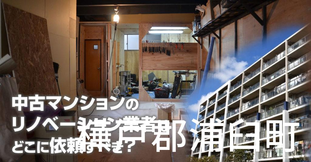 樺戸郡浦臼町で中古マンションのリノベーションするならどの業者に依頼すべき?安心して相談できるおススメ会社紹介など