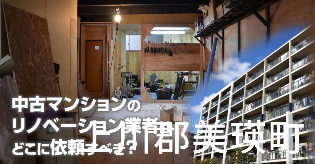 上川郡美瑛町で中古マンションのリノベーションするならどの業者に依頼すべき?安心して相談できるおススメ会社紹介など