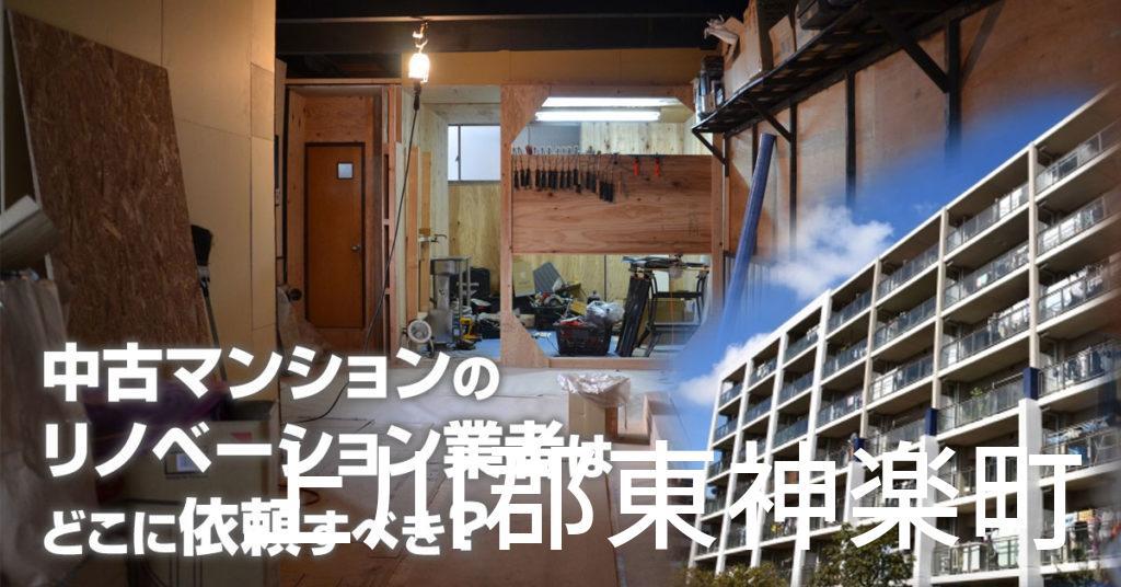 上川郡東神楽町で中古マンションのリノベーションするならどの業者に依頼すべき?安心して相談できるおススメ会社紹介など