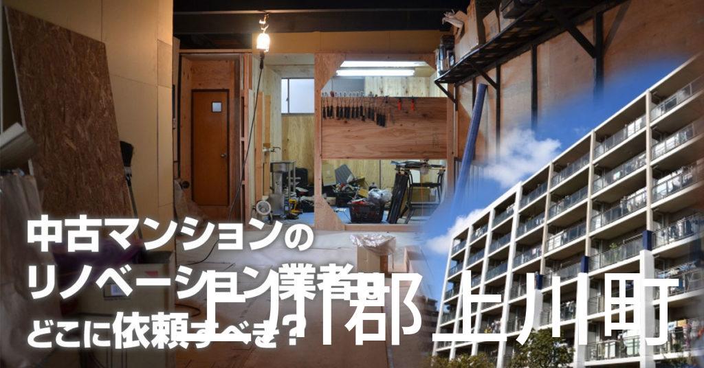 上川郡上川町で中古マンションのリノベーションするならどの業者に依頼すべき?安心して相談できるおススメ会社紹介など