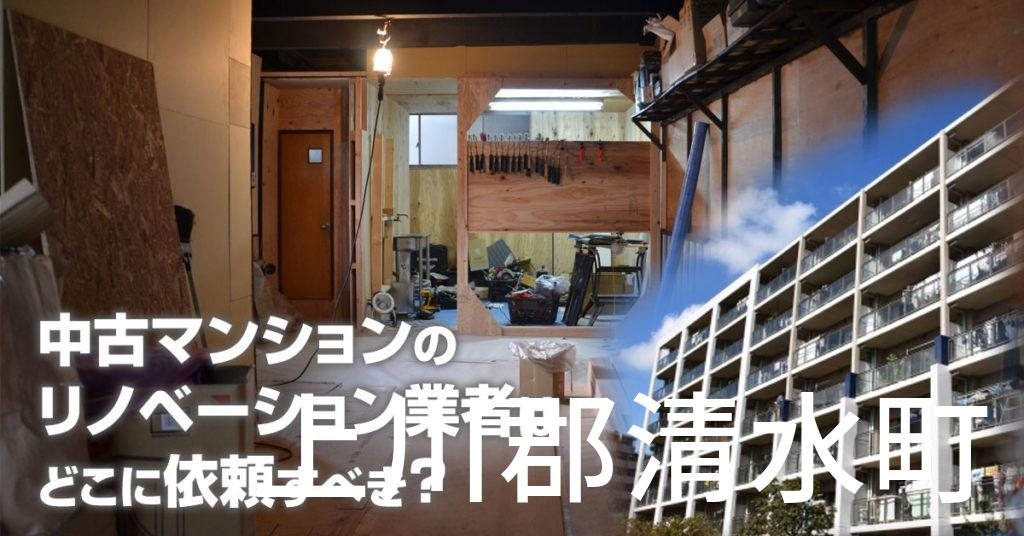 上川郡清水町で中古マンションのリノベーションするならどの業者に依頼すべき?安心して相談できるおススメ会社紹介など