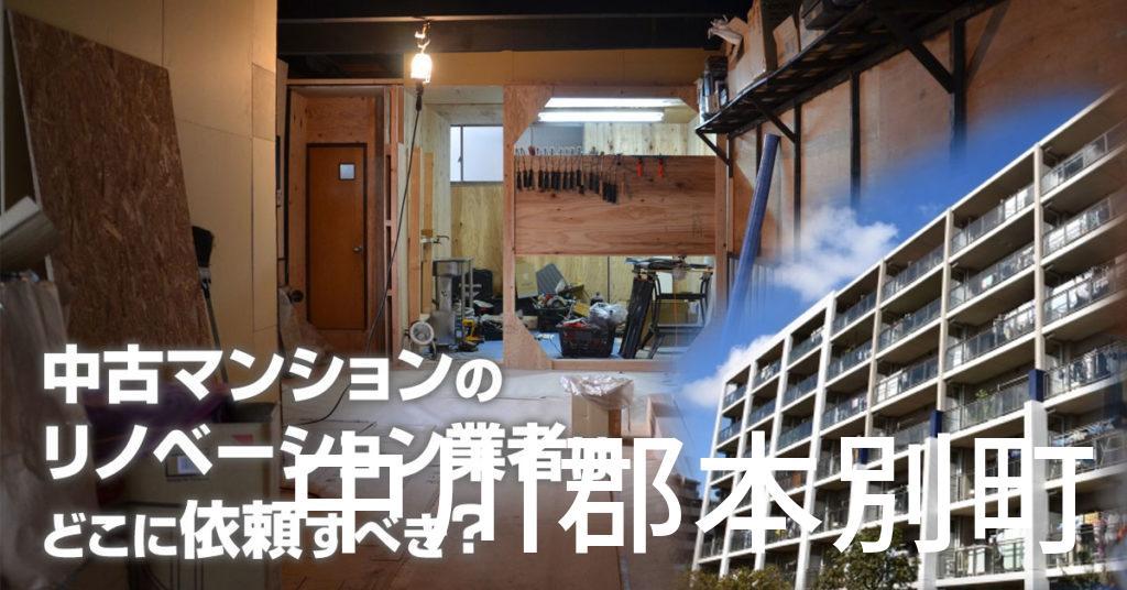 中川郡本別町で中古マンションのリノベーションするならどの業者に依頼すべき?安心して相談できるおススメ会社紹介など