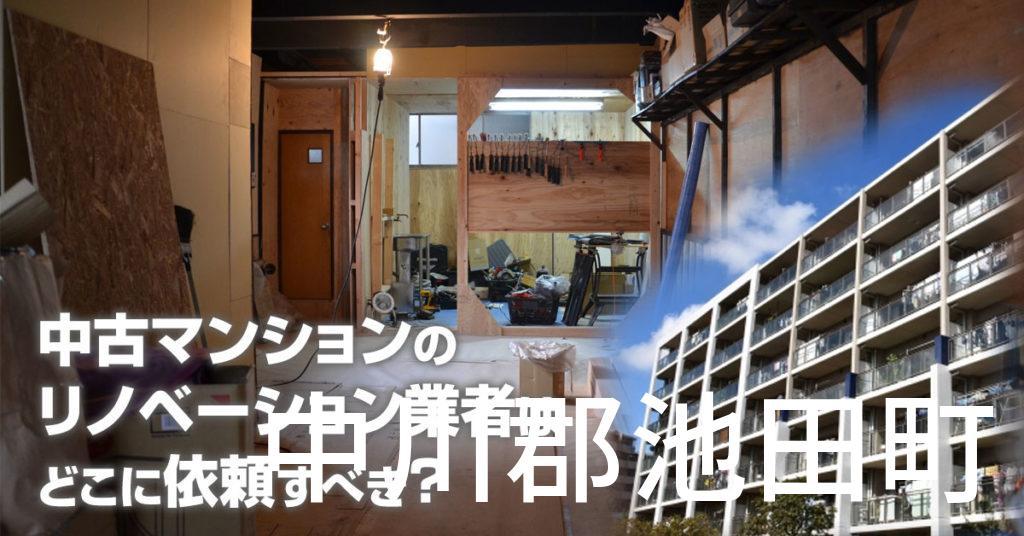 中川郡池田町で中古マンションのリノベーションするならどの業者に依頼すべき?安心して相談できるおススメ会社紹介など