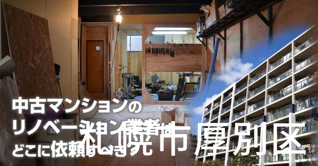 札幌市厚別区で中古マンションのリノベーションするならどの業者に依頼すべき?安心して相談できるおススメ会社紹介など