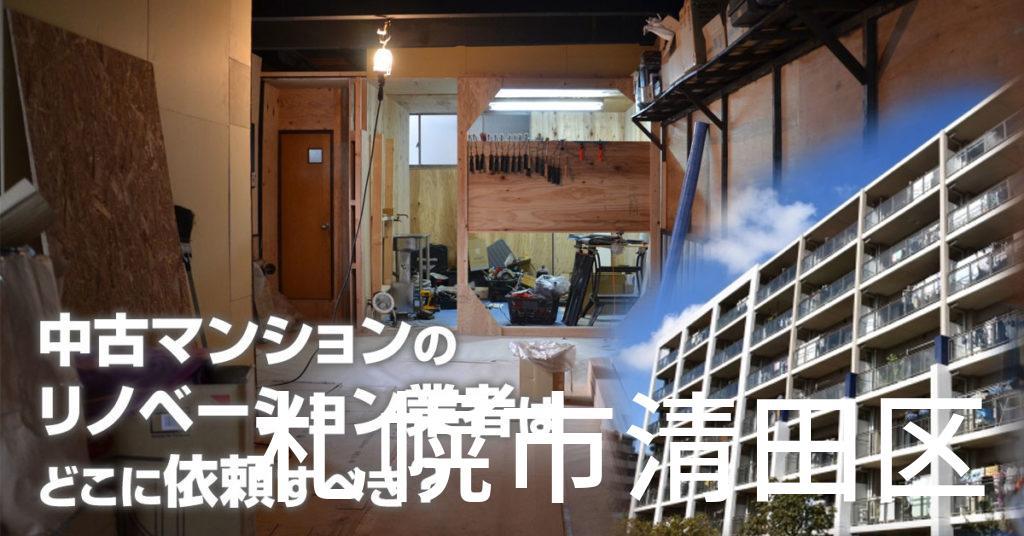 札幌市清田区で中古マンションのリノベーションするならどの業者に依頼すべき?安心して相談できるおススメ会社紹介など