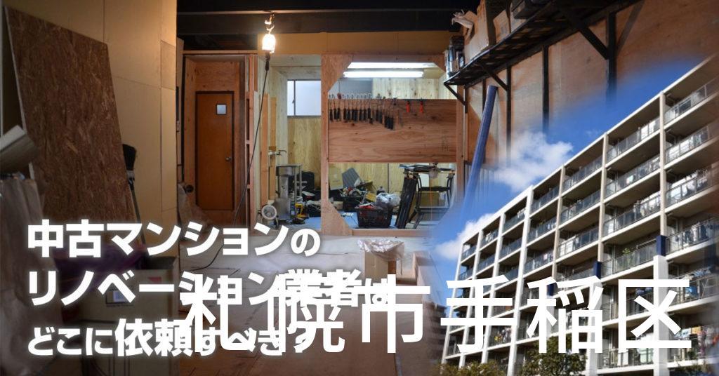 札幌市手稲区で中古マンションのリノベーションするならどの業者に依頼すべき?安心して相談できるおススメ会社紹介など