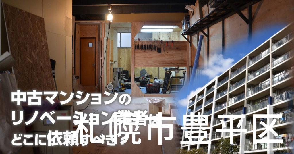 札幌市豊平区で中古マンションのリノベーションするならどの業者に依頼すべき?安心して相談できるおススメ会社紹介など