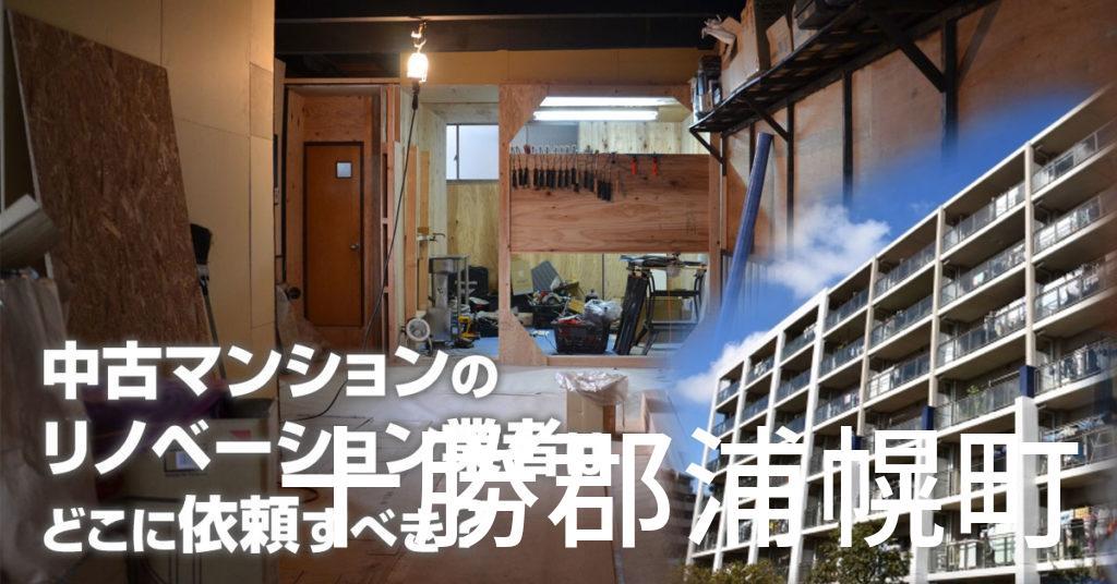 十勝郡浦幌町で中古マンションのリノベーションするならどの業者に依頼すべき?安心して相談できるおススメ会社紹介など