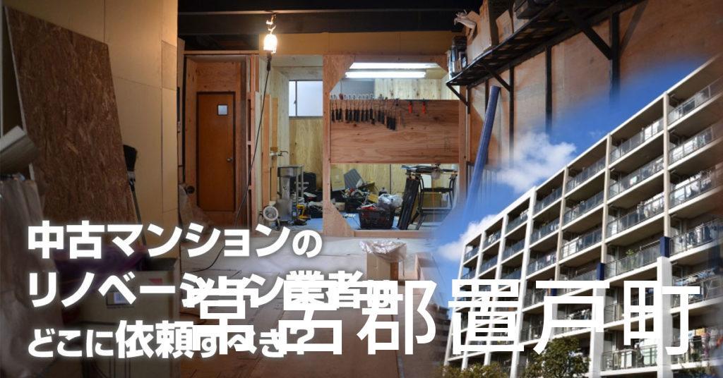 常呂郡置戸町で中古マンションのリノベーションするならどの業者に依頼すべき?安心して相談できるおススメ会社紹介など