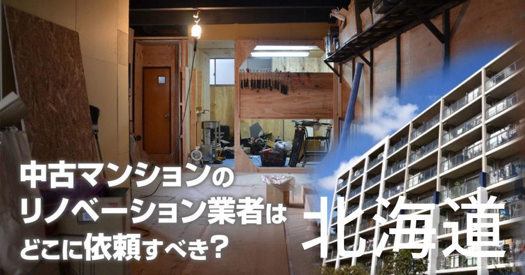 北海道で中古マンションのリノベーションするならどの業者に依頼すべき?安心して相談できるおススメ会社紹介など