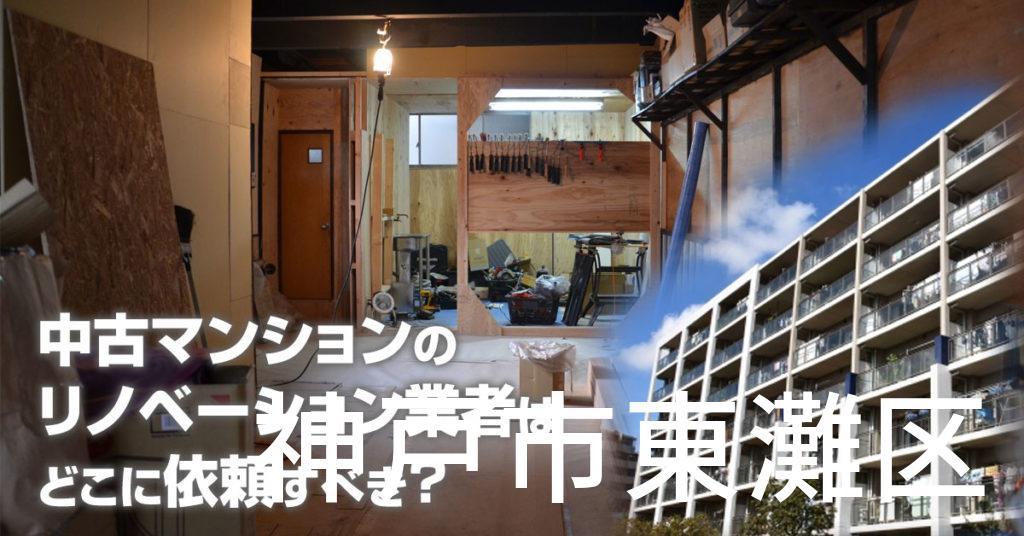 神戸市東灘区で中古マンションのリノベーションするならどの業者に依頼すべき?安心して相談できるおススメ会社紹介など